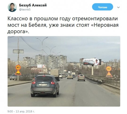 На екатеринбургском мосту, отремонтированном год назад, появились знаки «Неровная дорога»