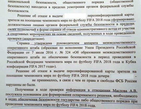 ФСБ запретила екатеринбуржцу посещать матчи ЧМ-2018