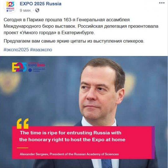 Заявочный комитет ЭКСПО-2025 перепутал Медведева с президентом РАН