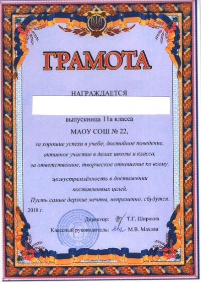 Ученикам уральской школы выдали грамоты с гербом Украины