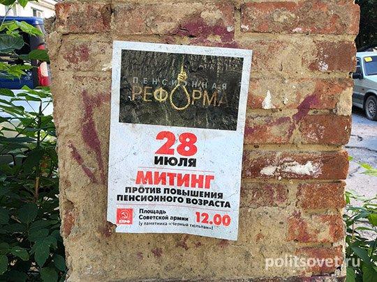Пенсионная ловушка для «Единой России»