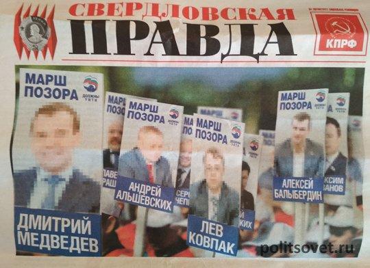 Единороссы пожаловались на КПРФ из-за своих портретов