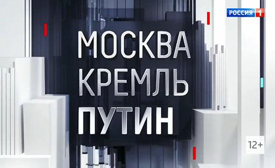 Image result for Программа «Москва. Кремль. Путин» картинки