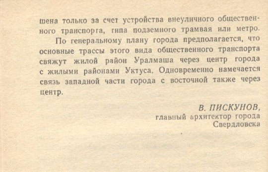 Новые площади, улицы, метро: что обещали Екатеринбургу 50 лет назад