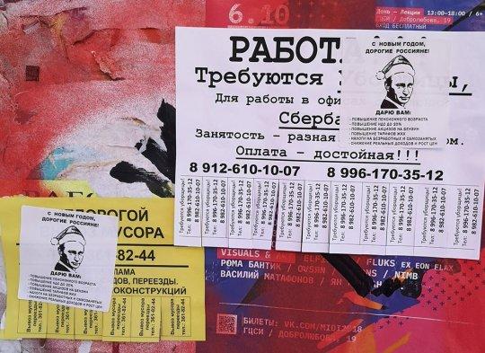 Центр Екатеринбурга заклеили листовками про «подарки» Путина