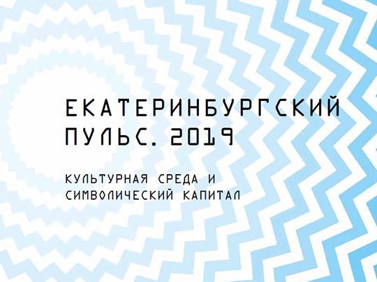 «Кризис и хаос»: приговор культурной политике Екатеринбурга