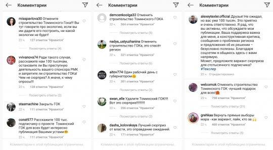 Скриншоты комментариев к записи Алексея Текслера  в Instagram