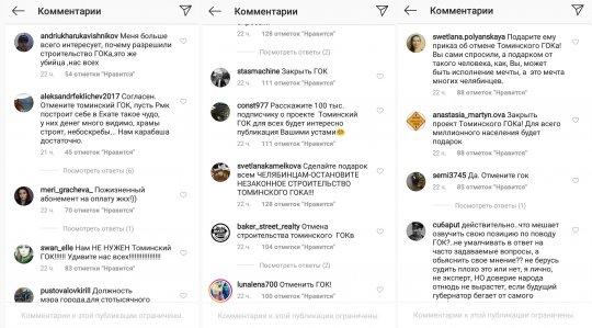 Челябинцы попросили у Текслера подарок: отменить строительство Томинского ГОКа