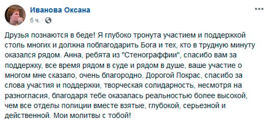 Скриншот со страницы Оксаны Ивановой в Facebook