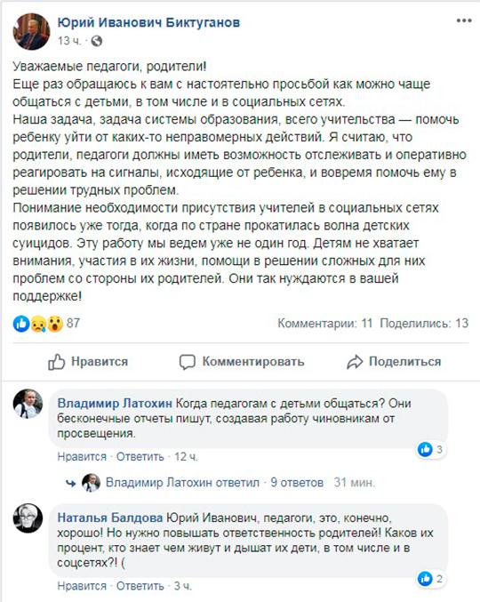 Скриншот страницы министра Юрия Биктуганова