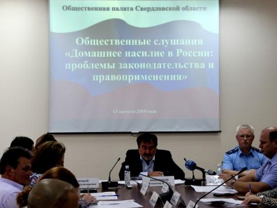 Фото с сайта Общественной палаты Свердловской области