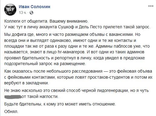 Скриншот со страницы Ивана Соломина в Facebook
