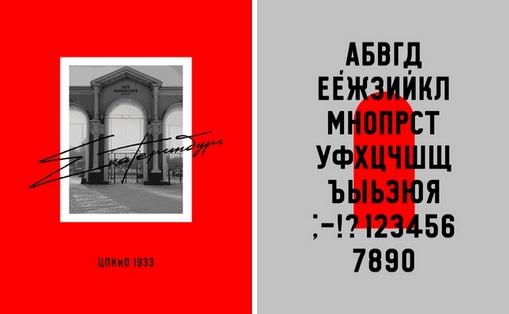 Изображение со страницы ЦПКиО во «ВКонтакте»