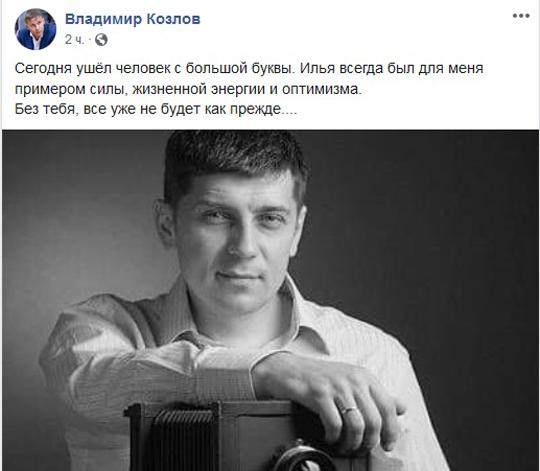 Скриншот записи Владимира Козлова в Facebook