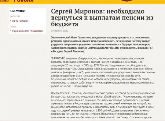 Заявление Миронова с критикой пенсионной системы пропало с сайта «Справедливой России»
