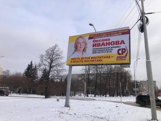 «Православный кандидат» Оксана Иванова: молитва вместо политтехнологий